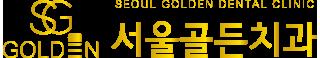 서울골든치과
