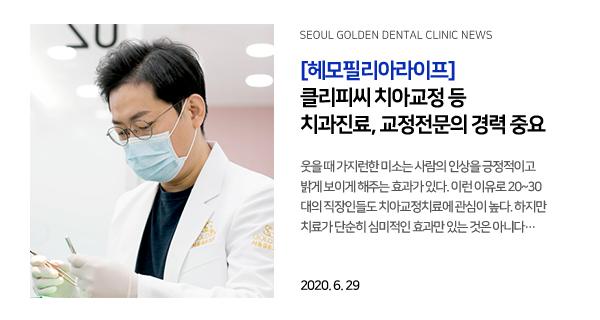 클리피씨 치아교정 등 치과진료, 교정전문의 경력 중요