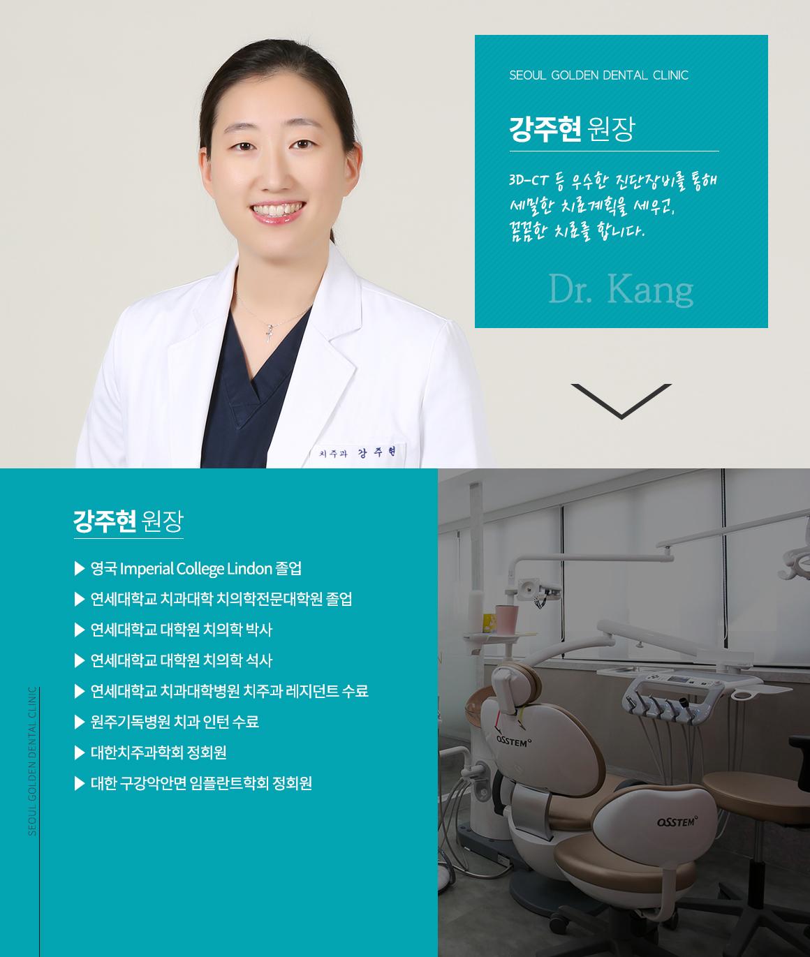 강주현 대표원장